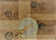 دشنه در دیس هنرهای زیبا ۱ ( پردیس هنرهای زیبا در انتظار نظریه ی غربی جدید ایستاده است؟)