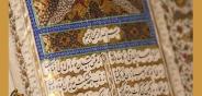 بندهایی درباره حافظ لاابالی