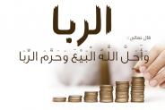 ربا : بانک و بورس
